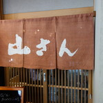 山さん寿司 本店 -