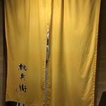 桃兵衛 - 暖簾