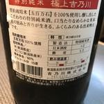 桃兵衛 - 特別純米 極上吉乃川 ラベル