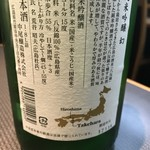 桃兵衛 - 純米吟醸 幻 ラベル