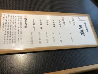 桃兵衛 - 黒龍メニュー