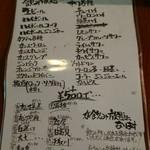 日本酒バル森 - 飲み放題メニュー