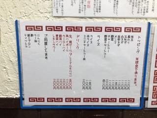 新潟発祥 なおじ - メニュー2