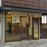 一元屋 - 2018/01/16撮影