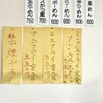 小鳥食堂 - メニュー3【メニュー】