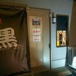 麺屋 黒の - 外観