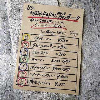 1月はお得に呑もう!平日は63ハイボールが300円(別)!!