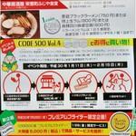 栄恵町ふじや食堂 - 「コード500見た」でワンコイン