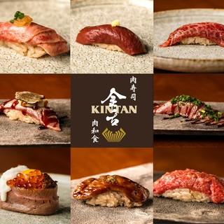 大人気!KINTANの【牛肉寿司】是非一度お召し上がり下さい