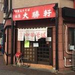 Tokorozawataishouken - 外観