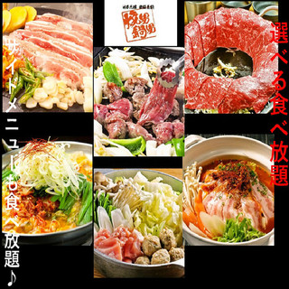 食べ放題!2480円~