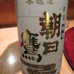 あきよし - 十四代と同じ高木酒造の日本酒です♪