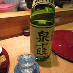 あきよし - 出羽桜 吟醸 泉十段