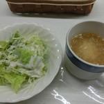 キッチン あとりえ - サラダと味噌スープ