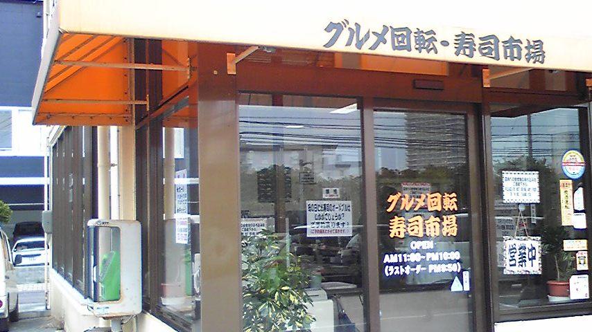 グルメ回転寿司市場 美浜店