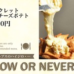 GENkatsugi - ラクレットチーズ!!