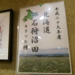79630975 - 蕎麦粉は北海道石狩沼田産です。