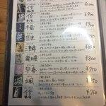 空麦 - 日本酒メニュー
