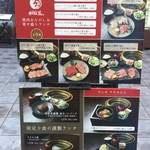 松阪苑 - 外看板メニュー