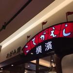 横濱こてがえし -