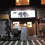 79637456 - 夜のお店♪