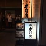 日本橋 本陣房 -