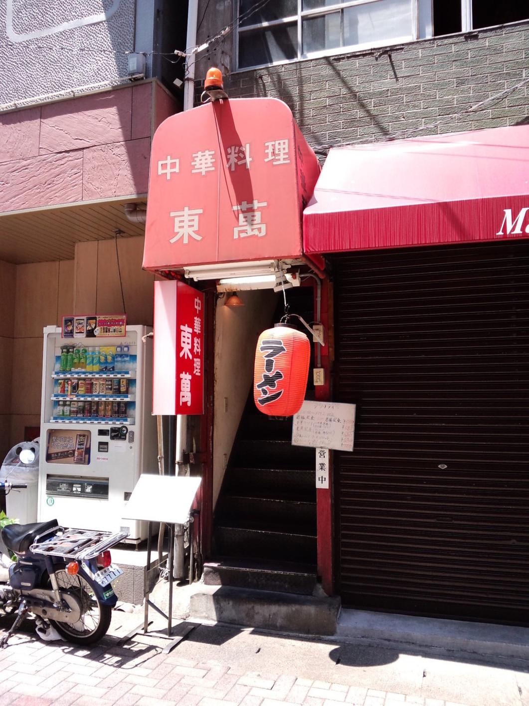 東萬 駅前店