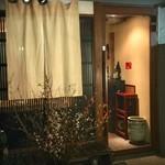 吉乃坐 - お店入口
