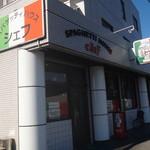 スパゲッティハウスシェフ - スパゲッティハウスシェフ(名古屋市北区)食彩品館.jp撮影
