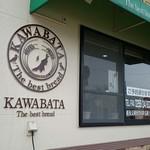 越後長岡カワバタ -