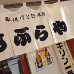 串揚げと日本酒 あぶらや -
