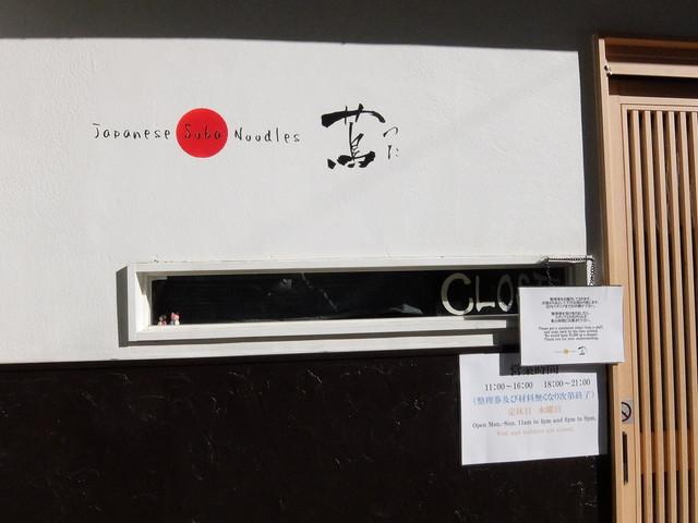 「Japanizusobanudorutsuta」的圖片搜尋結果