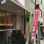 パルフェ - 県庁前駅近くの、人気店「パルフェ」の支店、まさに「はなれ」(2018.1.20)