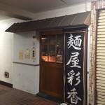 麺屋彩香 -