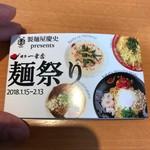 79665869 - 麺祭りスタンプカード