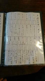 上杉 - メニュー