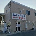 舞阪マルマ幸福丸 -
