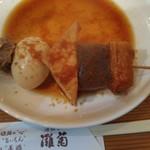 79673750 - 大串(生姜醤油)
