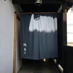 鮨 恵三 - 外観