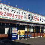 茨城タンメン カミナリ - 大きな建物 & 広い駐車場
