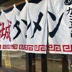 茨城タンメン カミナリ - シワシワの暖簾は カミナリのせい (*ºoº*)!