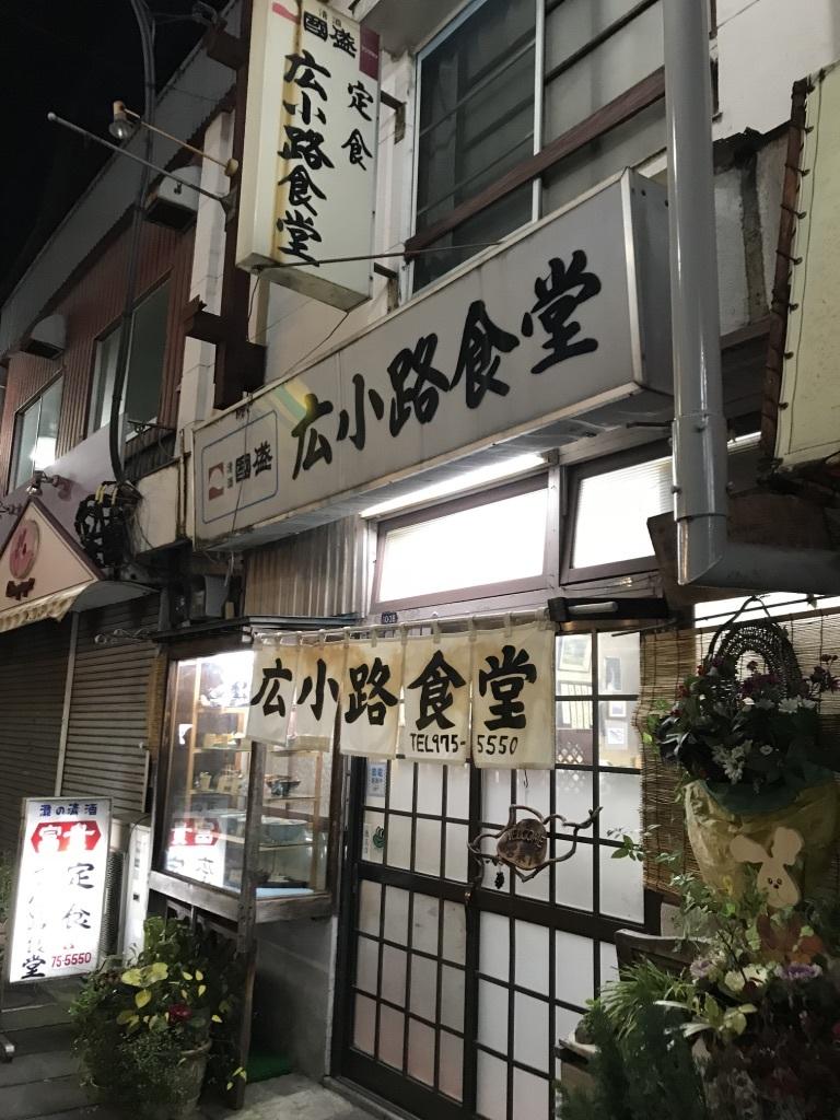 広小路食堂 name=