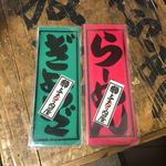 Asakusa Ramen Yoroiya - 手作りの食券!