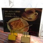 珈琲 時代屋 - アップルパイも名物