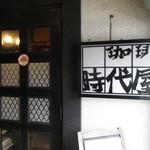珈琲 時代屋 - 時代屋 入口