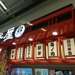 駅弁屋 品川宿 -