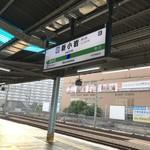 かいざん - 新小岩駅。