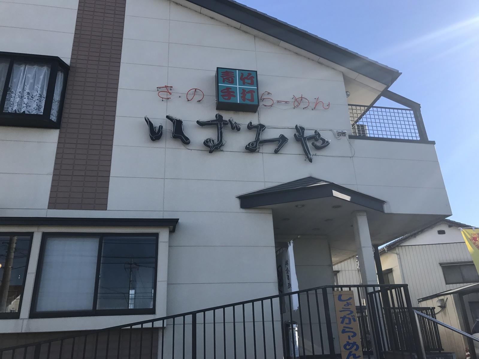 いずみや 本店 name=