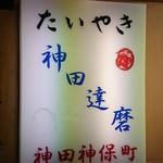 たいやき神田達磨 -