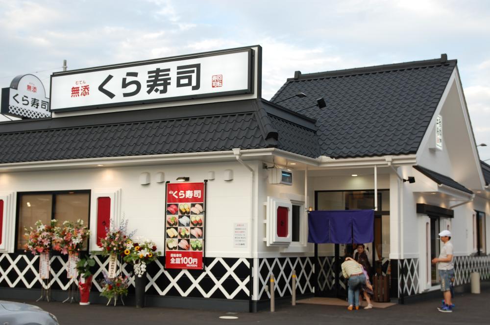 無添くら寿司 高松上天神店